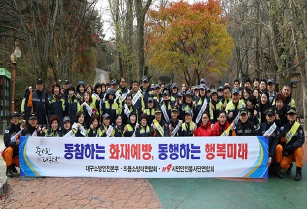 대구소방, 관련단체와 합동 화재예방 캠페인 펼쳐