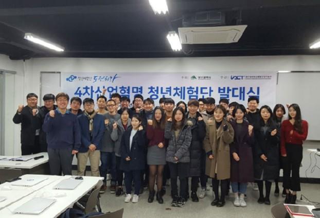 대구시「4차산업혁명 청년체험단」활동 시작