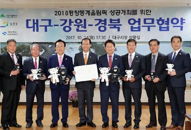 대구시 '2018평창동계올림픽' 붐 조성 힘 보탠다