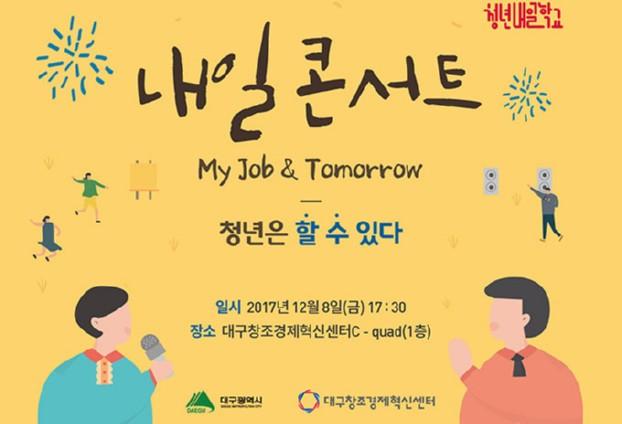 취·창업 선배들의 도전의식을 배운다! 청년 내일(my job)콘서트 개최