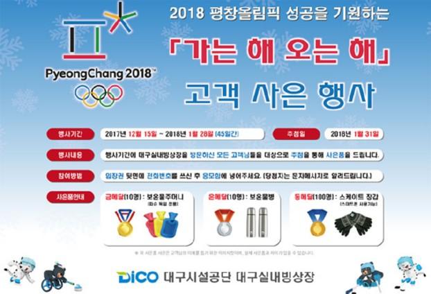 대구실내빙상장,「평창올림픽 성공기원」사은행사 개최