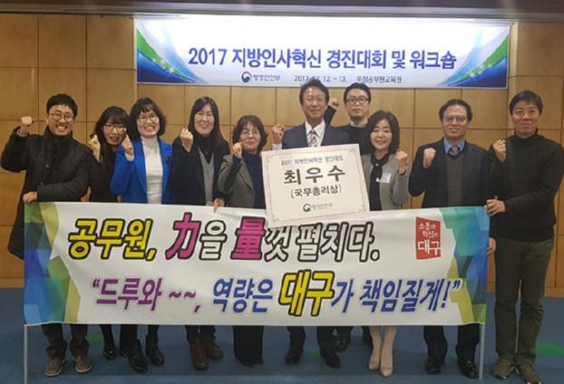 인사혁신분야 2년 연속 국무총리 기관표창 수상!