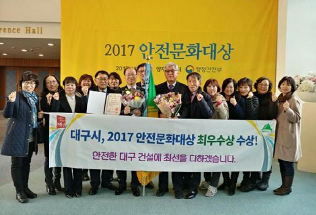 대구시, 2017 안전문화대상 '1위' 특별교부세 2억