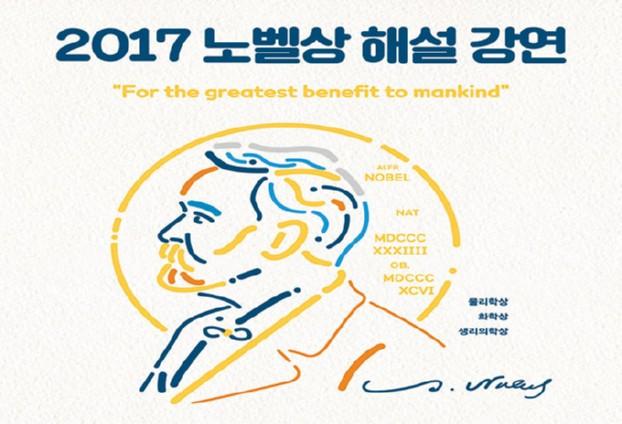 국립대구과학관, 2017년 노벨상 과학분야 해설 강연 개최