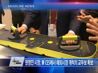 시정영상뉴스 제3호(2017-01-10)