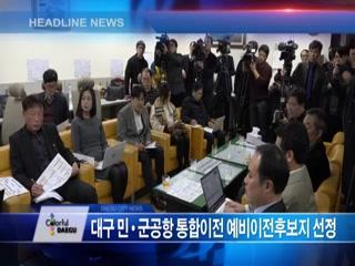시정영상뉴스 제14호(2017-02-21)