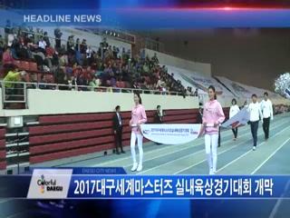 시정영상뉴스 제22호(2017-03-21)