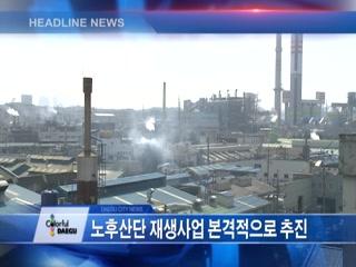 시정영상뉴스 제25호(2017-03-31)