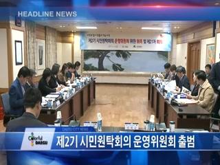 시정영상뉴스 제30호(2017-04-18)