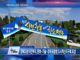 시정영상뉴스 제34호(2017-05-02)
