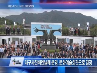 시정영상뉴스 제36호(2017-05-12)