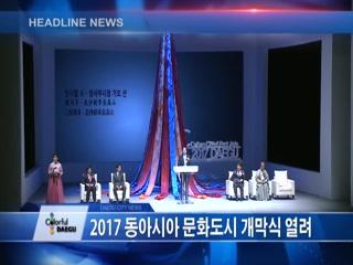 시정영상뉴스 제37호(2017-05-16)