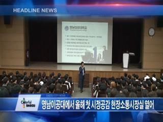 시정영상뉴스 제39호(2017-05-23)