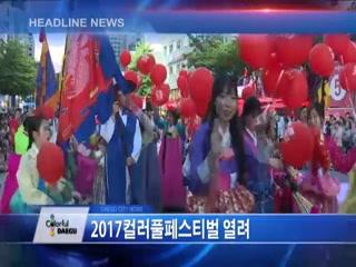 시정영상뉴스 제41호(2017-05-30)