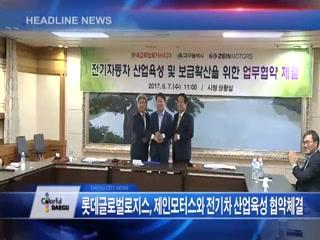 시정영상뉴스 제44호(2017-06-09)