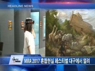 시정영상뉴스 제45호(2017-06-13)