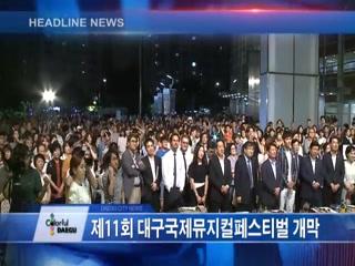 시정영상뉴스 제49호(2017-06-27)
