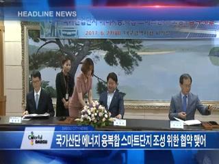 시정영상뉴스 제50호(2017-06-30)