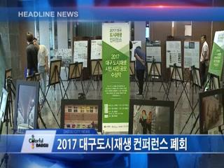 시정영상뉴스 제51호(2017-07-04)