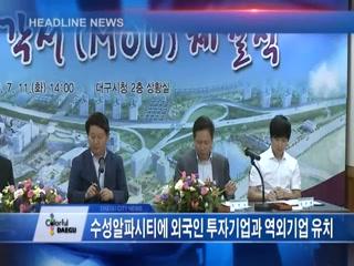 시정영상뉴스 제54호(2017-07-14)