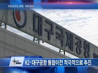 시정영상뉴스 제58호(2017-07-28)
