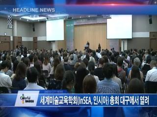 시정영상뉴스 제61호(2017-08-08)