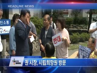 시정영상뉴스 제62호(2017-08-11)