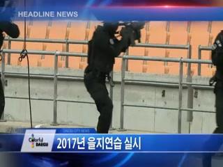 시정영상뉴스 제66호(2017-08-25)