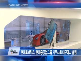 시정영상뉴스 제68호(2017-09-01)