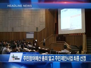 시정영상뉴스 제69호(2017-09-05)