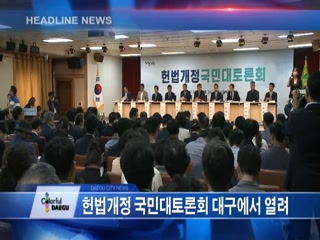 시정영상뉴스 제70호(2017-09-08)