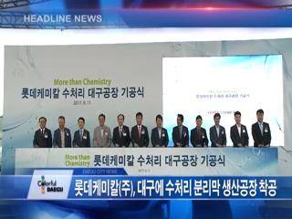 시정영상뉴스 제71호(2017-09-11)
