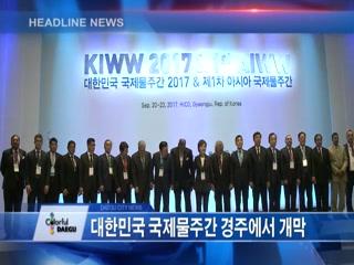 시정영상뉴스 제74호(2017-09-22)