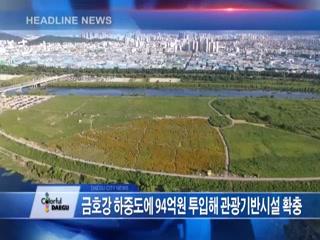 시정영상뉴스 제75호(2017-09-26)