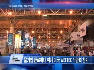 시정영상뉴스 제77호(2017-10-10)