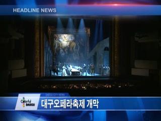시정영상뉴스 제78호(2017-10-13)