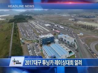 시정영상뉴스 제79호(2017-10-17)