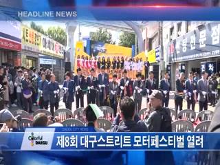 시정영상뉴스 제81호(2017-10-24)