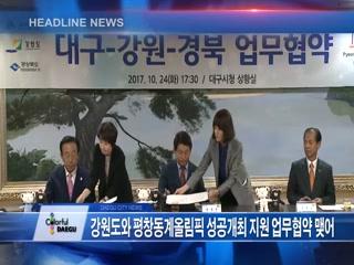 시정영상뉴스 제82호(2017-10-27)
