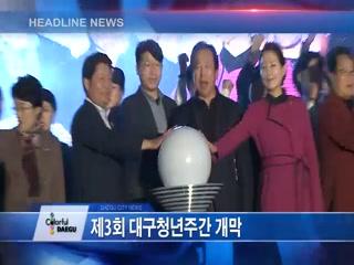 시정영상뉴스 제83호(2017-10-31)