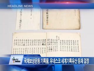시정영상뉴스 제84호(2017-11-03)