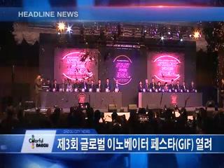 시정영상뉴스 제85호(2017-11-07)