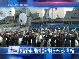 시정영상뉴스 제86호(2017-11-10)