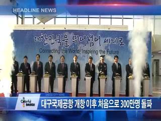 시정영상뉴스 제87호(2017-11-14)