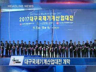 시정영상뉴스 제88호(2017-11-17)