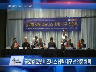 시정영상뉴스 제89호(2017-11-21)
