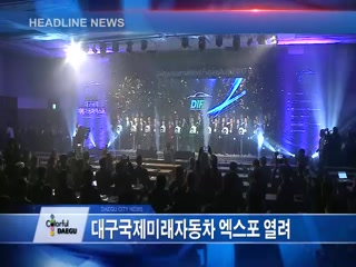 시정영상뉴스 제90호(2017-11-24)