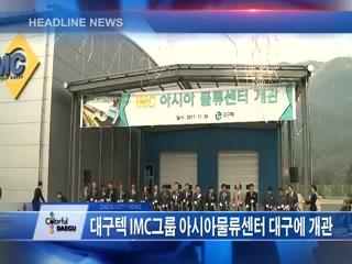 시정영상뉴스 제92호(2017-12-01)
