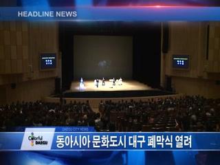 시정영상뉴스 제93호(2017-12-05)