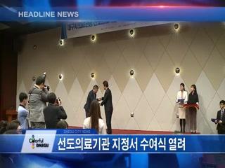 시정영상뉴스 제93호(2017-12-08)